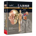 人体图谱:解剖学 组织学 病理学( 一部人体图谱的鸿篇巨制,国际权威版本,系统全面,英汉双语,中国解剖学会组织国内一流专家翻译)
