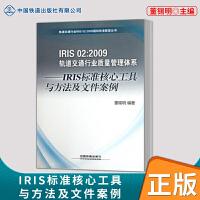 【驰创图书】官方自营现货 国际铁路工业标准IRIS 02:2009 轨道交通行业质量管理体系 IRIS标准核心工具与方法