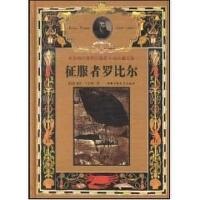 征服者罗比尔--凡尔纳经典科幻探险小说珍藏文库 [法]儒勒.凡尔纳 中国少年儿童出版社