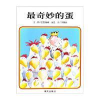 *最奇妙的蛋正版精装少低幼儿童家庭亲子情商成长早教启蒙绘本故事图书籍0-1-2-3-4-5-6岁嗨皮鼠小乐2��