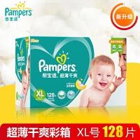 帮宝适干爽XL128片 加大号婴儿纸尿裤男女宝宝尿不湿 尿片a198