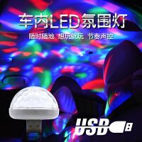 汽车氛围灯车载led装饰灯声控节奏灯USB免改装内饰灯车内灯气氛灯 小精灵迷你DJ灯【USB插口】
