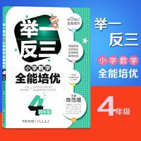 正版 举一反三 小学数学全能培优四年级 全新修订全面提升 崇文书局