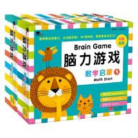 脑力游戏启蒙数学1-2 培养数学观察逻辑数学思维训练书3-6岁启蒙早教幼儿园趣味益智卡片双语提高专注力训练脑力开发早教卡片