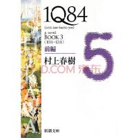 现货 【深图日文】1Q84 BOOK3 前� 10月-12 1Q84村上春�� (著) 新潮社