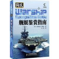 简氏舰艇鉴赏指南 (英)沃茨(Watts,A.J.),刘杨 人民邮电出版社 9787115199133