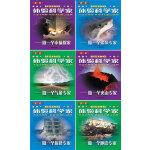 【VIP尊享】 体验科学家(全6册)