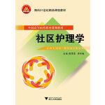 社区护理学(全国高等医药教育规划教材)