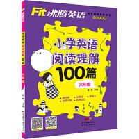 沸腾英语 小学英语阅读理解100篇 六年级