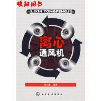 【二手旧书9成新正版现货】离心通风机,成心德,化学工业出版社, 9787502598099
