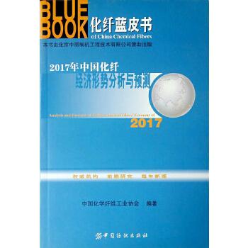 2017年中国化纤经济形势分析与预测