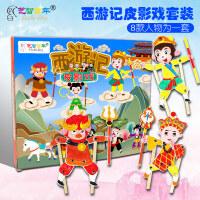 西游记人物皮影戏手工diy儿童创意制作宝宝幼儿园玩具材料包 西游记皮影戏套装(盒装版)