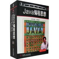 【二手书8成新】Java编程思想(英文版.第4版) 埃克尔 机械工业出版社