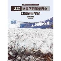 北欧-冰雪下的温柔内心(世界遗产地理・口袋旅行笔记)(电子杂志)