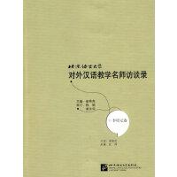 北京语言大学对外汉语教学名师访谈录:李培元卷