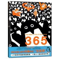 365只企鹅