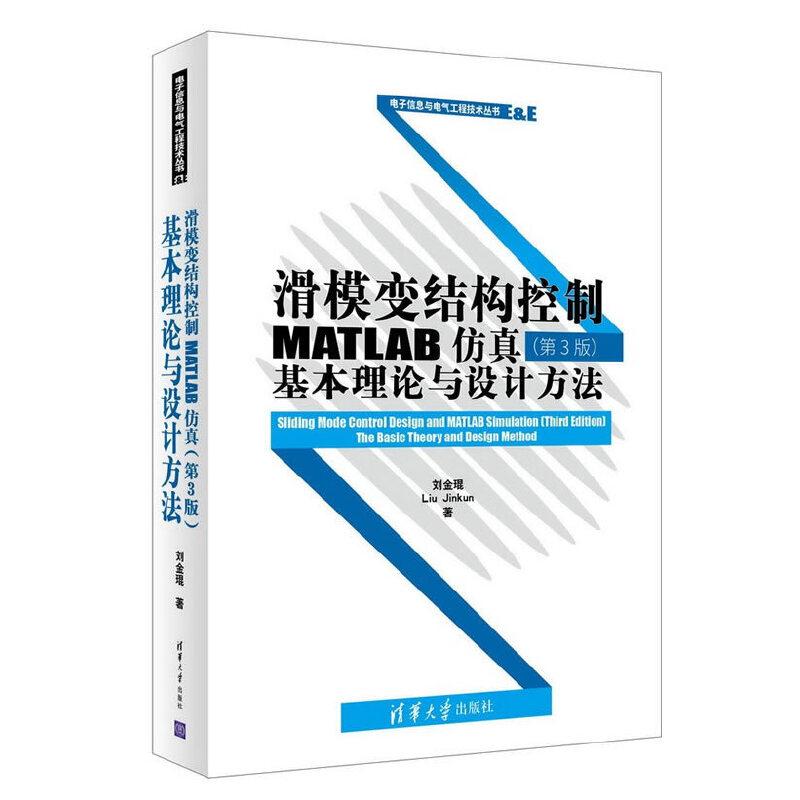 滑模变结构控制MATLAB仿真(第3版):基本理论与设计方法 畅销书全面升级,滑模变结构控制领域经久不衰的作品,三版累计发行两万多册!英文版输出欧美地区,由Elsvier出版发行!赠送源代码满足读者二次开发使用!