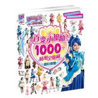 巴啦啦小魔仙之魔箭公主 百变小魔仙1000个贴纸全收藏(套装2册)