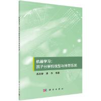 机器学习:因子分解机模型与推荐系统