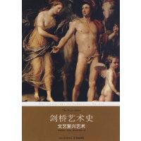 【旧书二手书8新正版】剑桥艺术史:文艺复兴艺术莱茨+云间美食两册合售 9787544707268