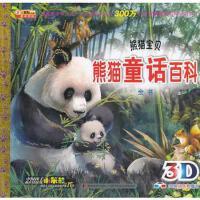 熊猫童话百科全书-熊猫宝贝-3D眼睛免费赠送崔钟雷9787538680645