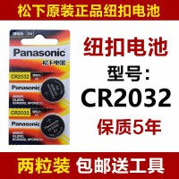 2粒CR2032纽扣电池3V 台式笔记本电池电子秤汽车钥匙CR2302