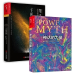 千面英雄& 神话的力量 共2册