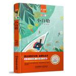 【正版】 小白船 中小学生必读丛书-教育部新课标推荐读物