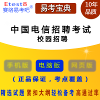 2020年中国电信校园招聘考试易考宝典仿真题库非教材图书用书题库章节练习模拟试卷非教材