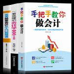 正版3册会计书籍手把手教你做会计+一看就懂的会计学全图解+优秀税务会计从入门到精通零基础学会计企业管理出纳财务知识畅销