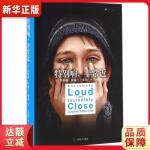 特别响,非常近 [美国] 乔纳森萨福兰弗尔 杜先菊 9787532160471 上海文艺出版社 新华书店 品质保障
