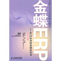 金蝶ERP:K/3标准财务模拟实训(11 X版) 龚中华,何亮 人民邮电出版社 9787115208941 【新华书店