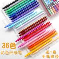 慕娜美monami纤维笔水性笔彩色中性笔套装慕那美3000韩国文具水彩笔勾线笔手帐笔学生用彩笔糖果色少女心36色