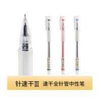点石全针管型速干笔 DS-269速干中性笔 学生0.5黑色蓝色红色考试专用签字笔