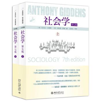 社会学(第七版)
