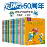 蓝精灵经典图画故事(套装共30册)