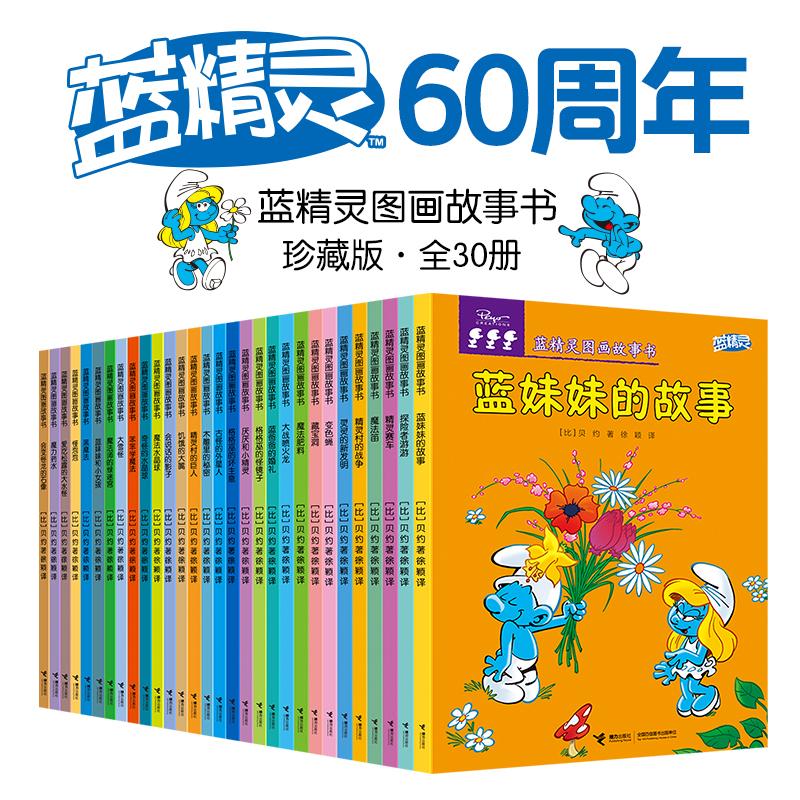 蓝精灵经典图画故事(套装共30册)蓝精灵60周年限量套盒,30本图画故事书大全套,值得珍藏的永恒经典。畅销全球5000万册,被翻译成40种语言,受到全世界小朋友的喜爱。让孩子在欢声笑语中,体会幽默、智慧和温暖,感受亲情、友情的可贵。