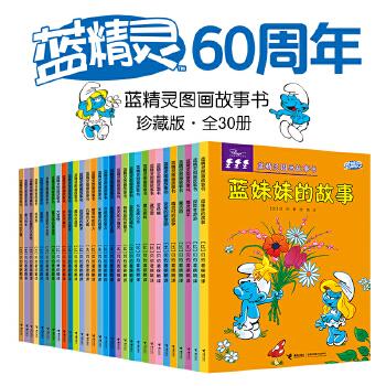 蓝精灵经典图画故事(套装共30册)畅销全球5000万册,被翻译成40种语言,受到全世界小朋友的喜爱。蓝精灵60周年限量套盒,30本图画故事书大全套,值得珍藏的永恒经典。让孩子在欢声笑语中,体会幽默、智慧和温暖,感受亲情、友情的可贵。