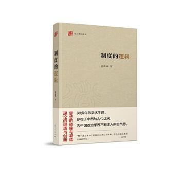 制度的逻辑(pdf+txt+epub+azw3+mobi电子书在线阅读下载)