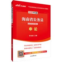 海南公务员考试用书 中公2020海南省公务员录用考试专用教材申论