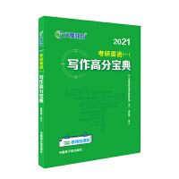 文都教育 谭剑波 2021考研英语一写作高分宝典
