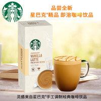 星巴克速溶咖啡粉免煮花式奶香拿铁4袋装进口精品即溶三合一咖啡