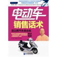 电动车销售话术:足以把汽车卖出去 张小虎, 王荣耀, 黎永生著【正版旧书 现货 速发】
