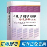 公制 美制和英制螺纹标准手册(第三版) 9787506652322 中国标准出版社