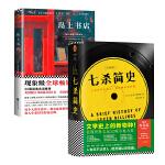 【包邮正版】套装2册:七杀简史(随书赠海报)+岛上书店