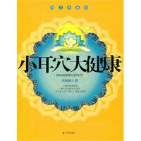【RT1】小耳穴大健康(附赠CD) 张峻斌 开明出版社 9787513100458