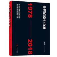 工人:中国农民工40年(1978―2018)