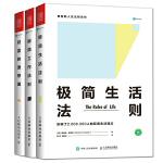 极简生活法则+极简工作法则+财富的理想国(套装共3册)极简生活理念