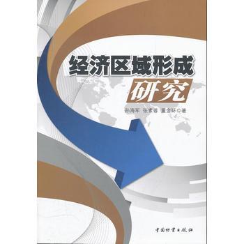 经济区域形成研究 孙海军,张素蓉,董金环 中国财富出版社 书籍正版!好评联系客服有优惠!谢谢!