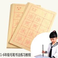 1-6年级小学生毛笔书法宣纸儿童描红字帖毛边纸初学入门楷书临摹